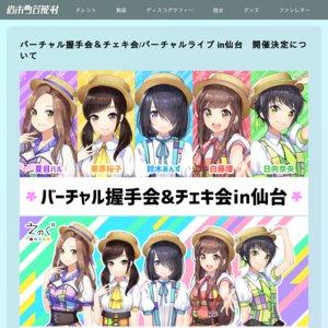 バーチャル握手会 in仙台 1日目