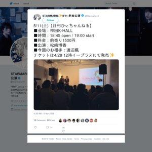 月刊ひぃちゃんねる (2019/5/11)