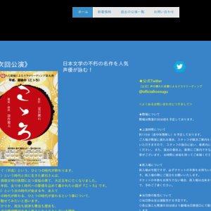 声の優れた俳優によるドラマリーディング 日本文学名作選 第九弾「こゝろ」 5/1 19:00