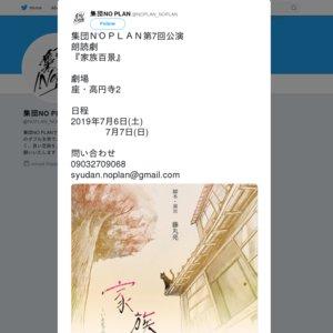 朗読劇 『家族百景』7/7 昼公演