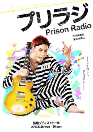舞台「プリラジ- Prison Radio-」06月28日(木) 19:00