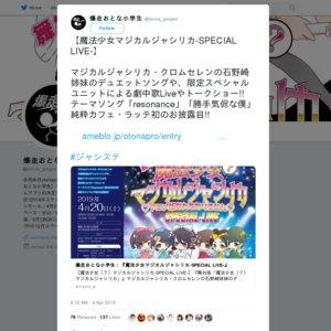 【魔法少女(?)マジカルジャシリカ-SPECIAL LIVE-】