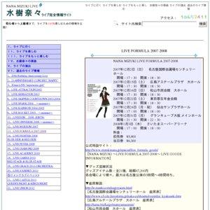 NANA MIZUKI LIVE FORMULA 2007-2008 埼玉公演