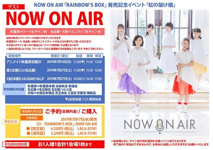 NOW ON AIR「RAINBOW'S BOX」発売記念イベント「虹の架け橋」 animate O.N.SQUARE
