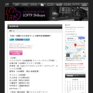 『428 〜封鎖された渋谷で〜』10周年記念感謝祭!