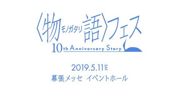 〈物語〉フェス ~10th Anniversary Story~ ライブビューイング