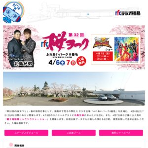 ラジオ福島 第32回rfc桜まつり 2日目