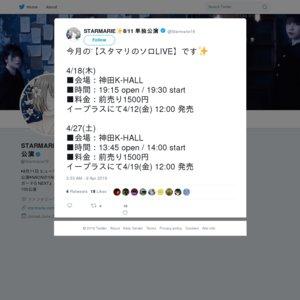 スタマリのソロLIVE (2019/4/27)