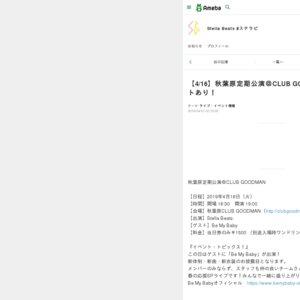 【4/16】秋葉原定期公演@CLUB GOODMAN SPゲストあり!