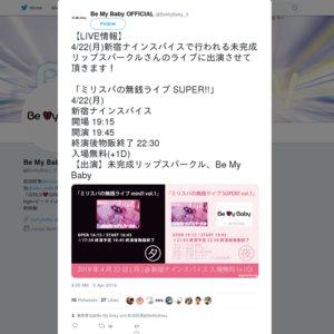 「ミリスパの無銭ライブ SUPER!! vol.1」