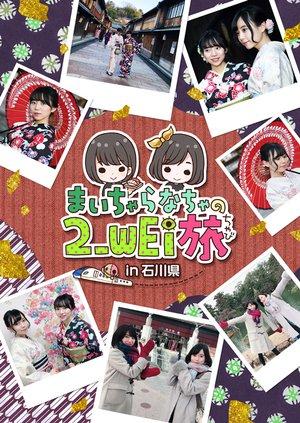 8 beat Story♪まいちゃ らなちゃの 2_wEi旅 in 石川県」発売記念サイン会