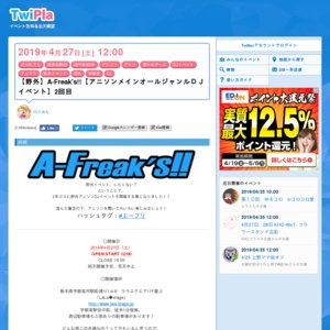 A-Freak's!! 2回目
