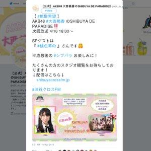 『AKB48 大西桃香のSHIBUYA DE PARADISE!!』#6 観覧