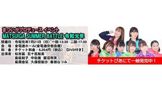 まついがプロデュース イベント 「MATSUIGA SUMMER BATTLE 令和元年」<二部>