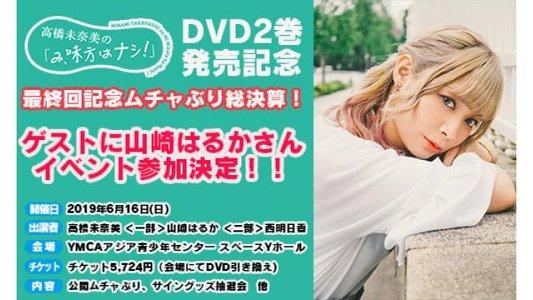 高橋未奈美のみ、味方はナシ!DVD2巻発売記念~最終回記念ムチャぶり総決算~! <一部>