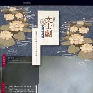 文豪とアルケミスト 文士劇 夏夜怪綺談<夜の部>