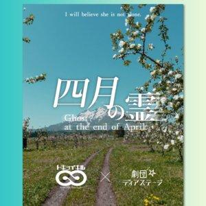 舞台「 四月の霊 」東京公演 4/27 マチネ(りんご回)