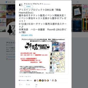 舞台「降臨Hearts&Soul」 握手会つきチケット販売イベント