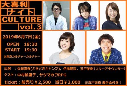 大喜利ナイトCULTURE vol.3
