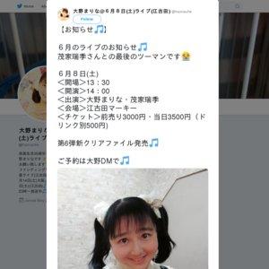 大野まりなライブ 2019/06/08