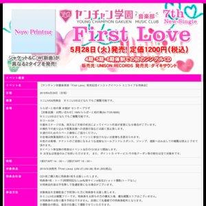 ヤンチャン学園音楽部「First Love」発売記念インストアイベント ミニライブ&特典会(千葉1部)