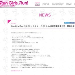 「ダイヤモンドスマイル」リリース記念 『Run Girls! Run!スペシャルフリーイベント in 洗足学園音楽大学』