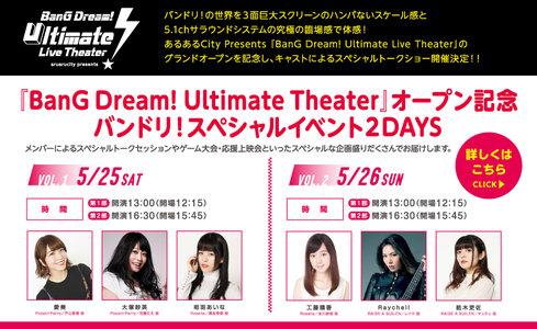 『BanG Dream! Ultimate Live Theater』オープン記念 バンドリ!スペシャルイベント2DAYS Vol.2 1回目