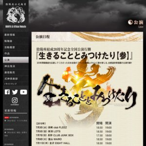 陰陽座 結成20周年記念全国行脚『生きることとみつけたり【参】』(長野公演)