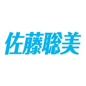 佐藤聡美プロジェクト発表イベント