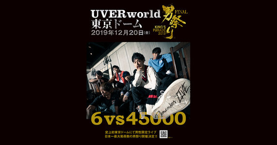 UVERworld KING'S PARADE 2019(男祭りFINAL)