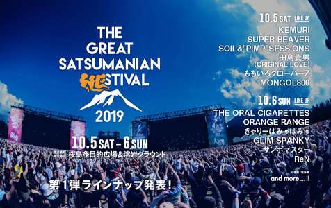 THE GREAT SATSUMANIAN HESTIVAL 2019 1日目