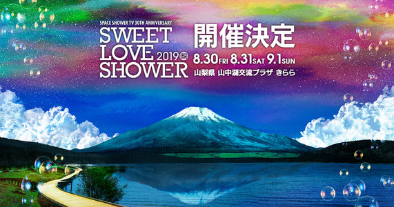 SPACE SHOWER SWEET LOVE SHOWER 2019 1日目