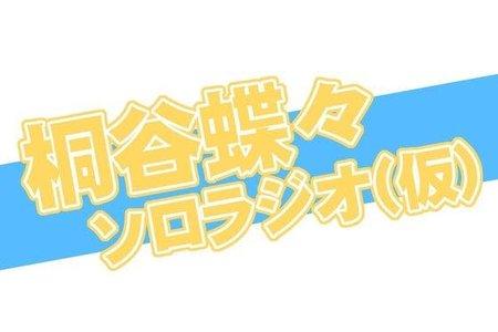 桐谷蝶々ソロラジオ(仮)番組イベント