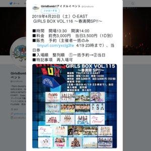 GIRLS BOX VOL.116 〜春満開SP!!〜