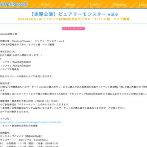 【定期公演】ピュアリーモンスター vol.6