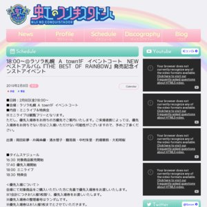 18:00〜@ラソラ札幌 A town1F イベントコート NEWベストアルバム『THE BEST OF RAINBOW』発売記念インストアイベント