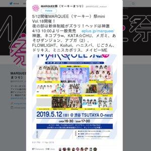 MARQUEE祭mini Vol.18