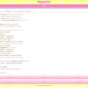『おしゃべりモザイク』公開収録イベント2019 SUMMER 【東京・夜】