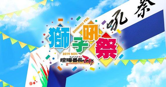 『喧嘩番長 乙女』ファンミーティング 『獅子吼祭』【昼公演】
