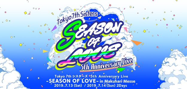 Tokyo 7th シスターズ 5th Anniversary Live -SEASON OF LOVE- in Makuhari Messe 1日目