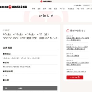 OOEDO IDOL LIVE 2019.04.19(金)at 東京お台場大江戸温泉物語
