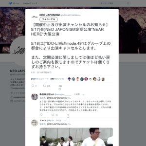 """【開催中止】NEO JAPONISM 東阪定期公演 """"NEAR HERE"""" 大阪定期公演vol.2"""