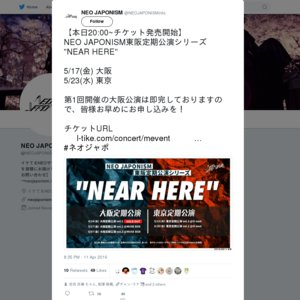 """【開催中止】NEO JAPONISM 東阪定期公演 """"NEAR HERE"""" 東京定期公演vol.1"""