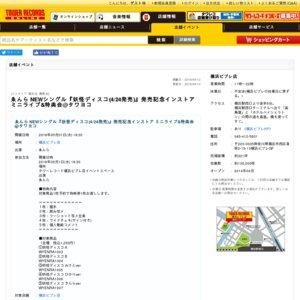 ゑんら NEWシングル『妖怪ディスコ(4/24発売)』発売記念インストア ミニライブ&特典会@タワヨコ