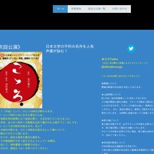 声の優れた俳優によるドラマリーディング 日本文学名作選 第九弾「こゝろ」 5/4 19:00