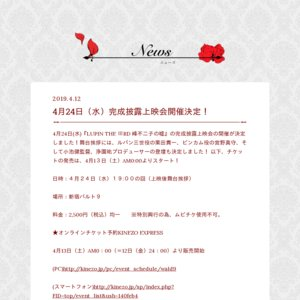 『LUPIN THE ⅢRD 峰不二子の嘘』完成披露上映会