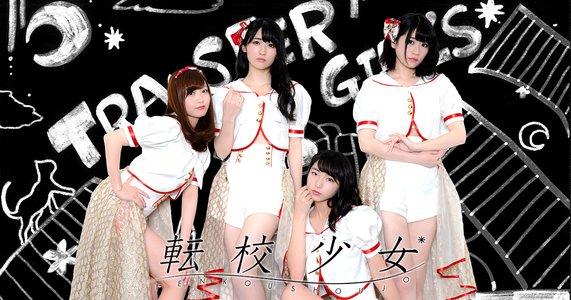 転校少女* 定期公演2019〜私立元麻布学園祭 〜 5/30