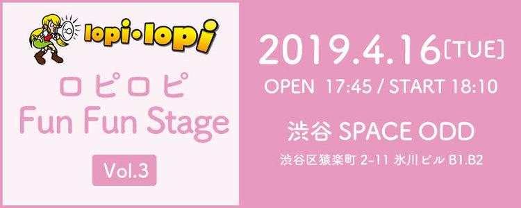 ロピロピ Fun Fun Stage Vol.3 in 渋谷 SPACE ODD