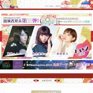 京 Premium Live 2019 1日目