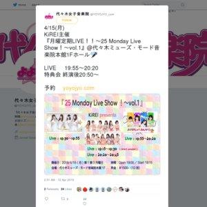 月曜定期LIVE!!〜25 Monday Live Show!〜vol.1